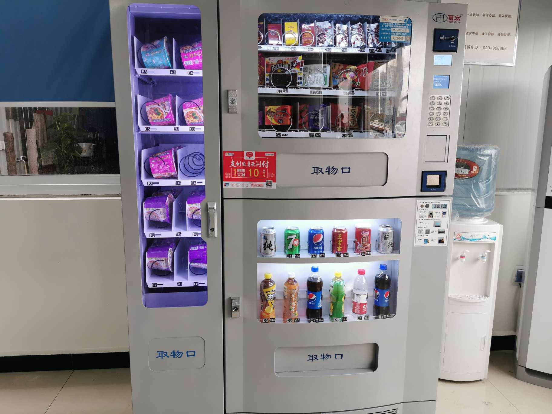 自动售货机,自助售卖机,自动售卖机,无人售货机,智能售卖机,
