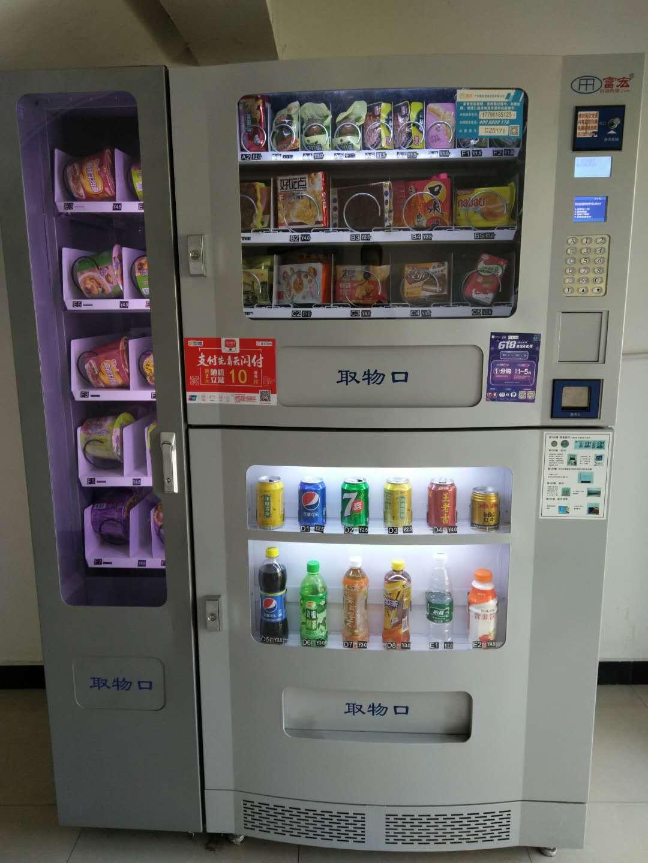 自动售货机,自动贩卖机,自助售卖机,富宏智能售货机 无人售货机