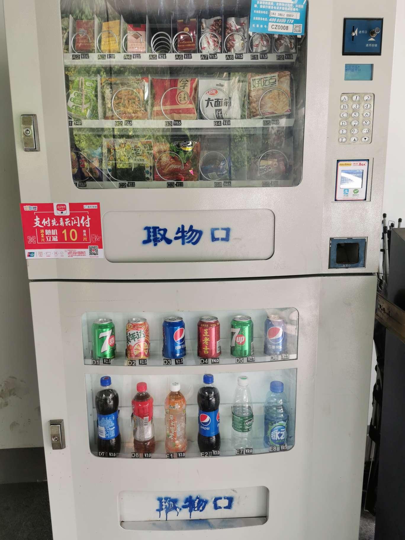 自助售货机,自动售货机,富宏智能售货机,自动售卖机,自助售卖机,自动贩卖机